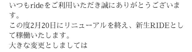悪徳競艇予想サイトRIDE(ライド) リニューアルのお知らせ