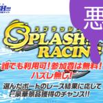 悪徳競艇予想サイトSPLASHスプラッシュ|