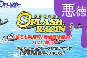 悪徳競艇予想サイトSPLASH!!!(スプラッシュ)