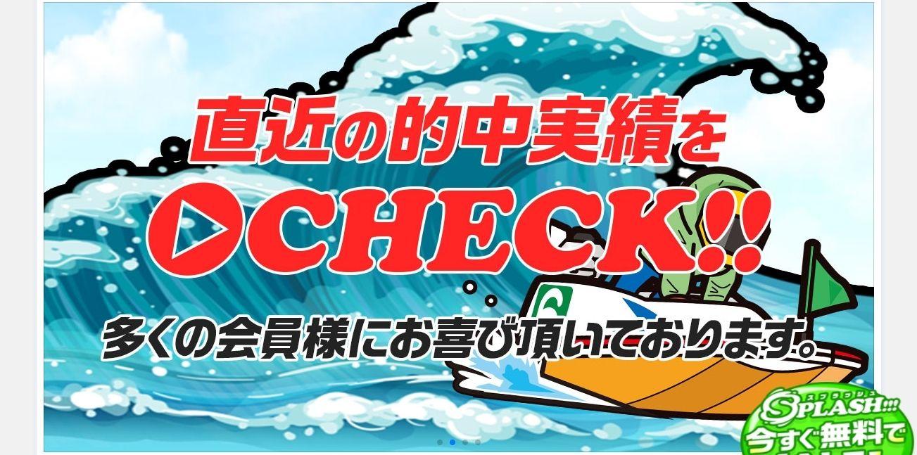 悪徳競艇予想サイトSPLASH!!!(スプラッシュ) サイトTOPのスライダー画像