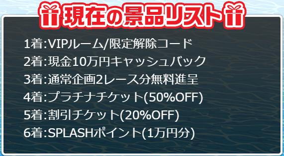 悪徳競艇予想サイトSPLASH!!!(スプラッシュ) SPLASH!!!(スプラッシュ) RACINGでもらえる景品一覧