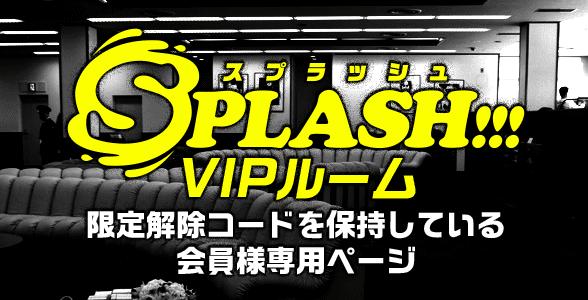 悪徳競艇予想サイトSPLASH!!!(スプラッシュ) VIPルーム/限定解除コード
