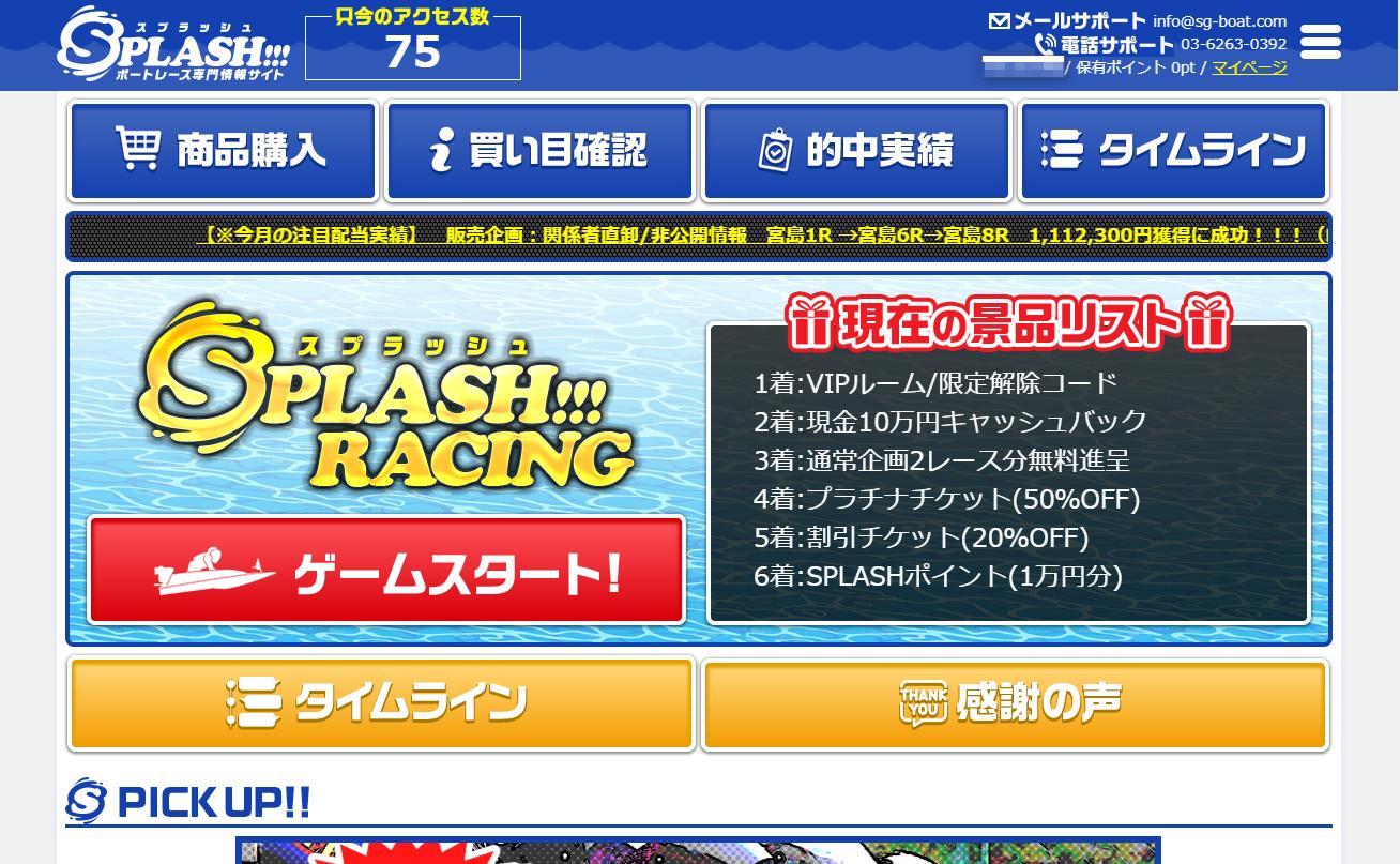 悪徳競艇予想サイトSPLASH!!!(スプラッシュ) 会員ページ