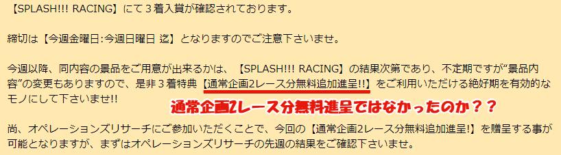 悪徳競艇予想サイトSPLASH!!!(スプラッシュ) もらえる景品リスト