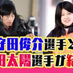 守田俊介選手と森田太陽選手が結婚年の差は19歳 競艇選手ボートレース|