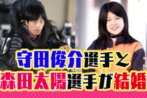 守田俊介選手と森田太陽選手が結婚年の差は19歳 競艇選手ボートレース| 競艇で彼氏がクズ化したから悪徳競艇予想サイトを沈めたい女のブログ