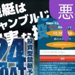 悪徳 24ボート24BOAT 競艇予想サイトの口コミ検証や無料情報の予想結果も公開中|
