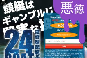 悪徳 24ボート(24BOAT) 競艇予想サイトの口コミ検証や無料情報の予想結果も公開中