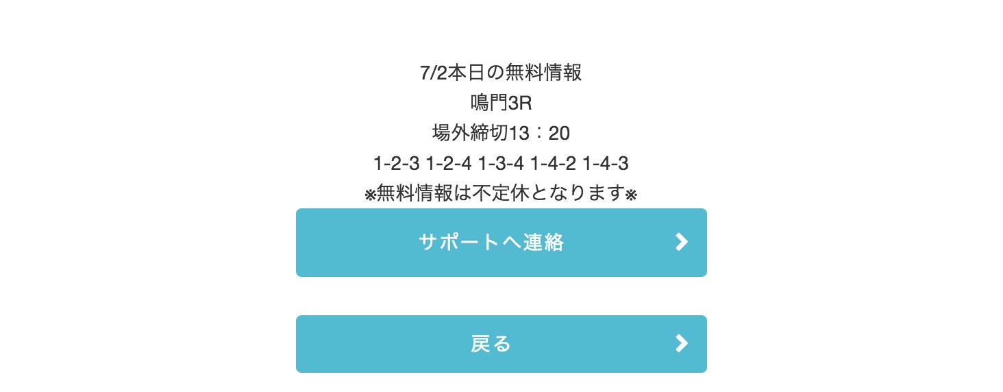悪徳 24ボート(24BOAT)