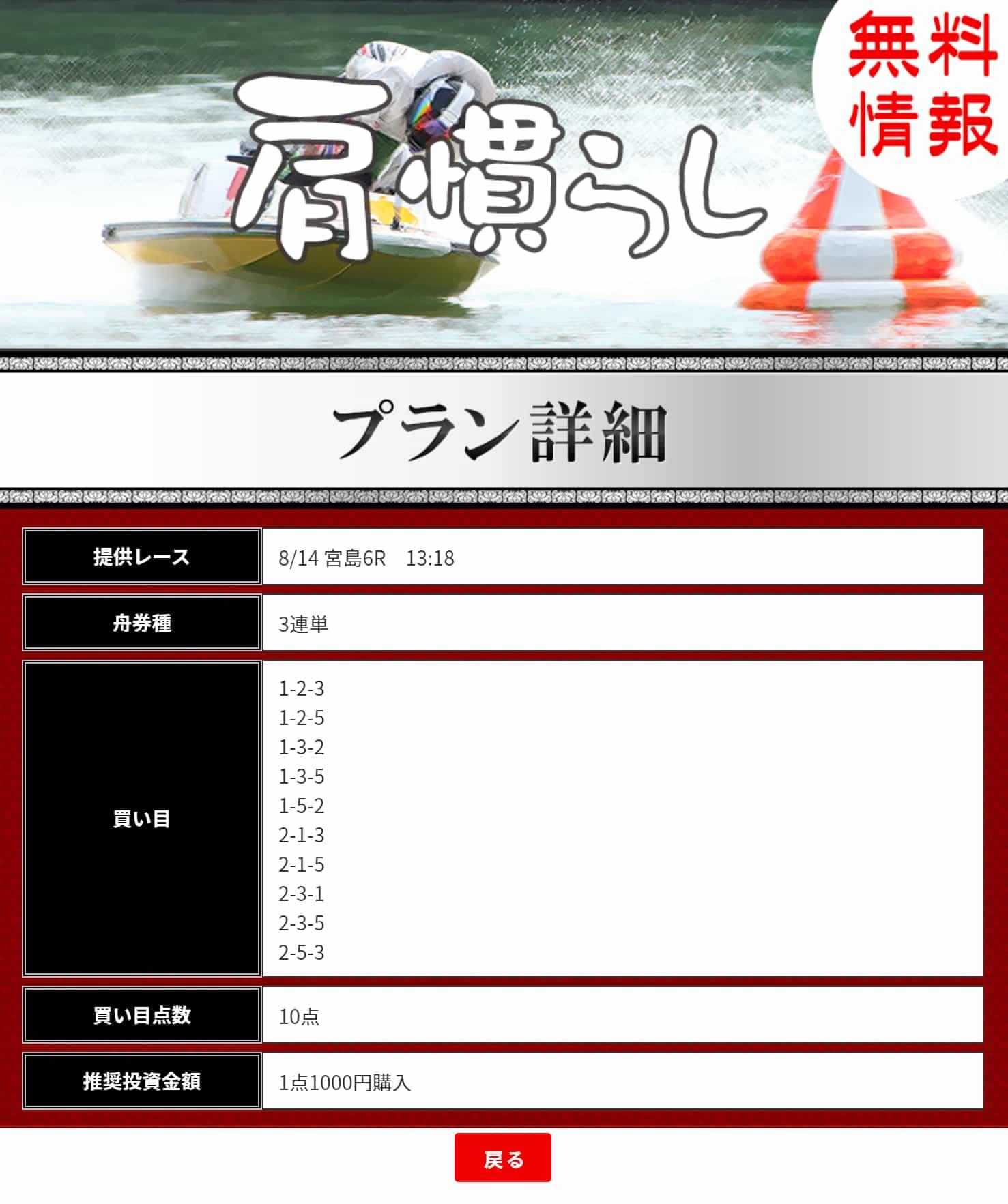 優良 船の時代 口コミ検証や無料情報の予想結果も公開中 8/14 宮島6Rの買い目
