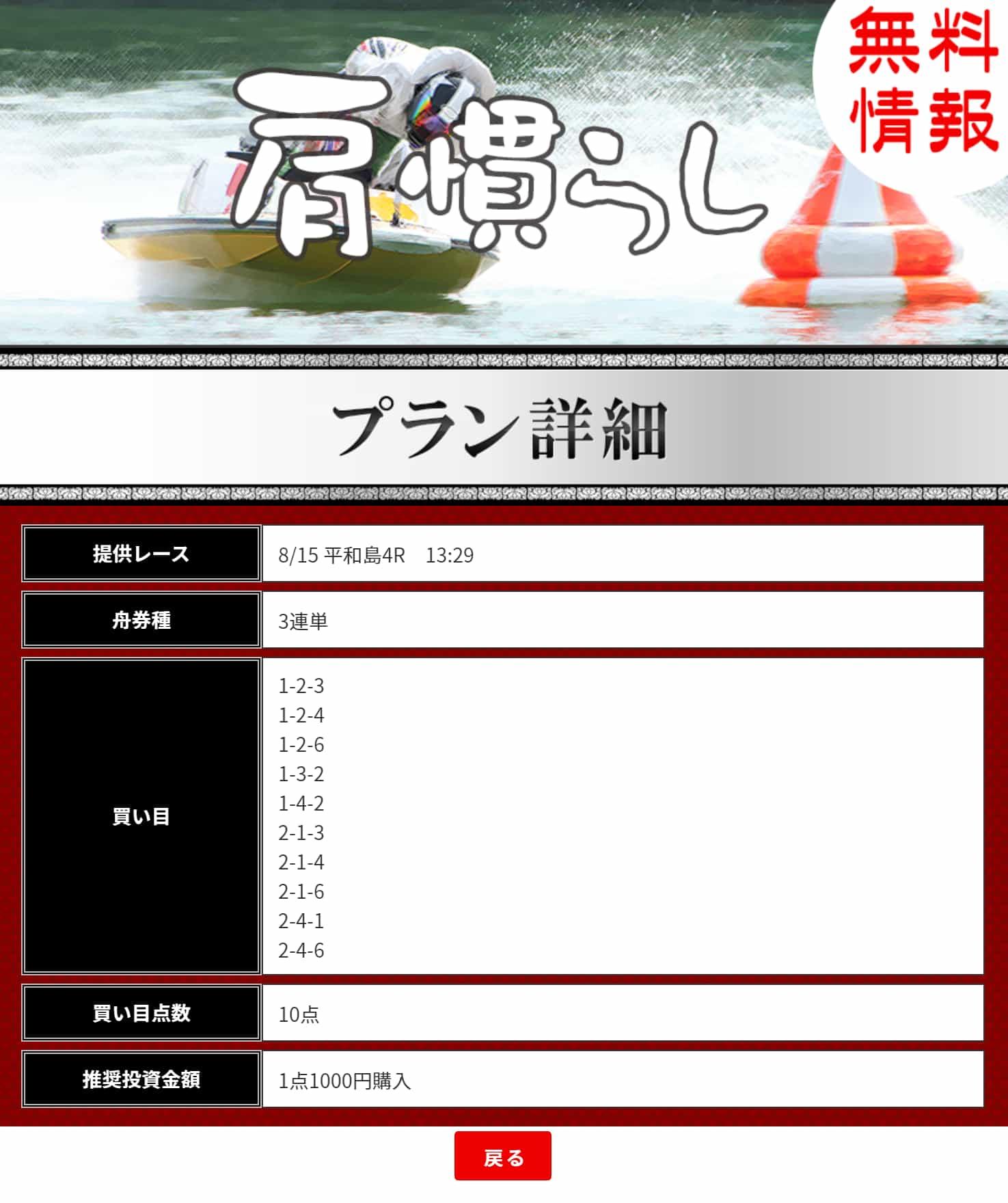 優良 船の時代 口コミ検証や無料情報の予想結果も公開中 8/15 平和島4Rの買い目