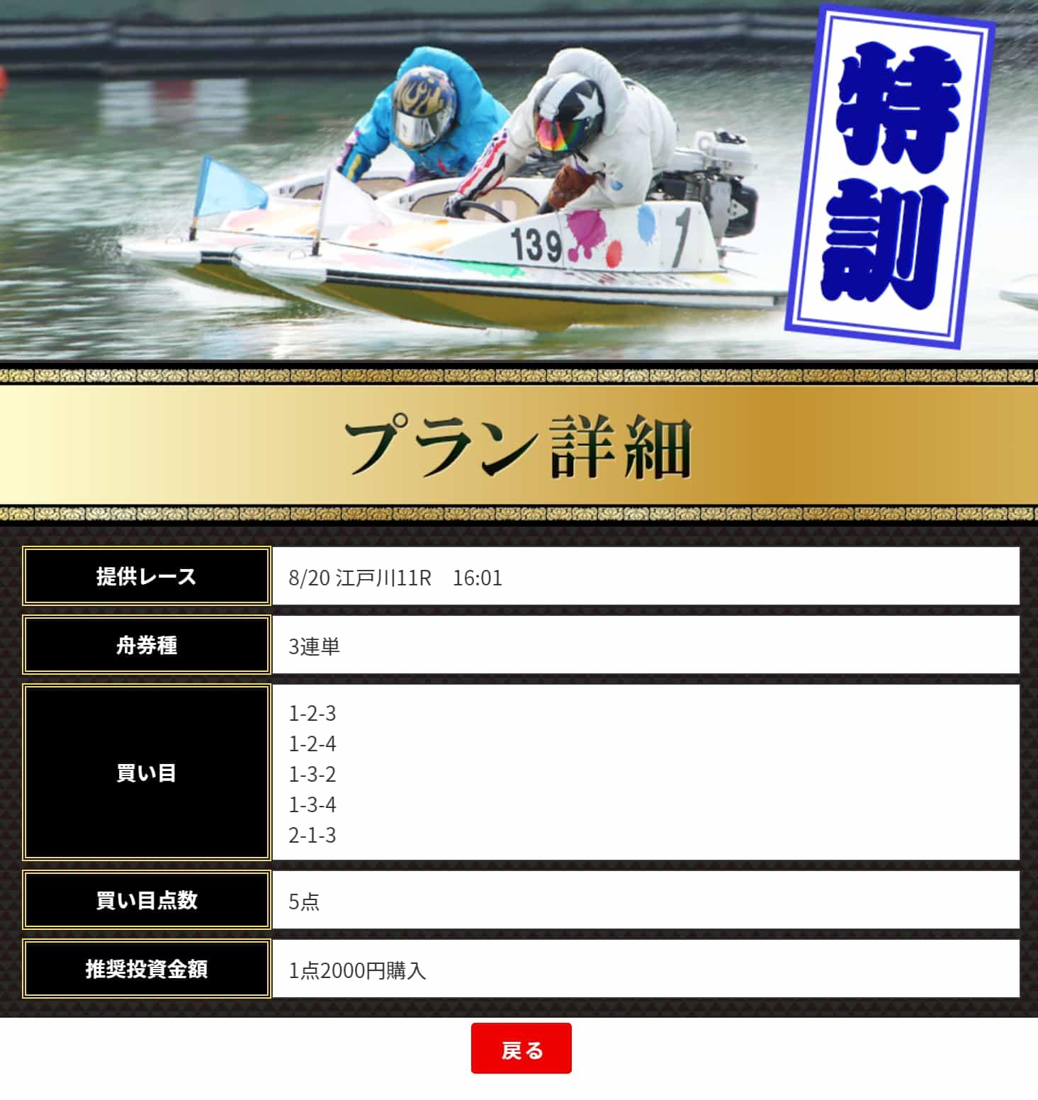 優良 船の時代 口コミ検証や無料情報の予想結果も公開中 8/20 江戸川11Rの買い目