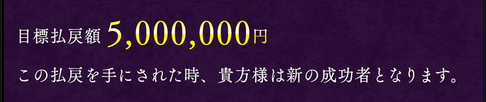 優良 船の時代 口コミ検証や無料情報の予想結果も公開中 万の舟の目標金額は500万円