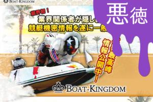 悪徳 ボートキングダム(BOAT-KINGDOM) 競艇予想サイトの口コミ検証や無料情報の予想結果も公開中