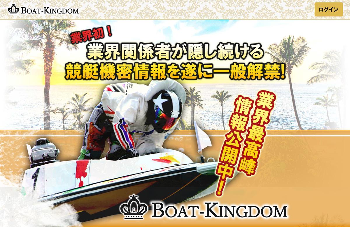 悪徳 ボートキングダム(BOAT-KINGDOM) 競艇予想サイトの口コミ検証や無料情報の予想結果も公開中 非会員TOP