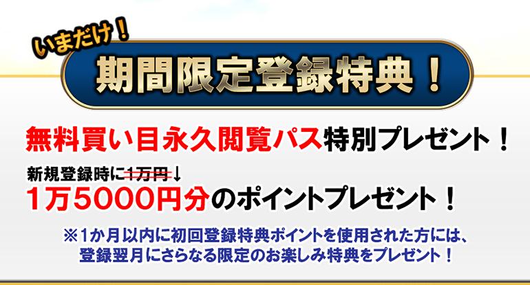 悪徳 ボートキングダム(BOAT-KINGDOM) 競艇予想サイトの口コミ検証や無料情報の予想結果も公開中 会員登録フォーム
