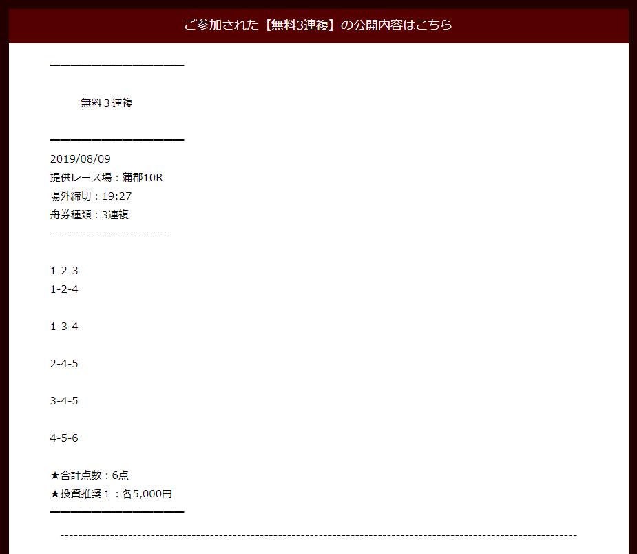 悪徳 競艇魂 競艇予想サイトの口コミ検証や無料情報の予想結果も公開中 無料3連複買い目