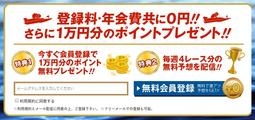 悪徳 競艇魂 競艇予想サイトの口コミ検証や無料情報の予想結果も公開中 競艇フィーバー(FIVER)はその他の部分ではちゃんと0円