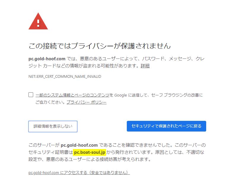 悪徳 競艇魂 競艇予想サイトの口コミ検証や無料情報の予想結果も公開中 「黄金の蹄(pc.gold-hoof.com)」のサイトに飛ぶと、セキュリティ証明書が「競艇魂(pc.boat-soul.jp)」のもの。