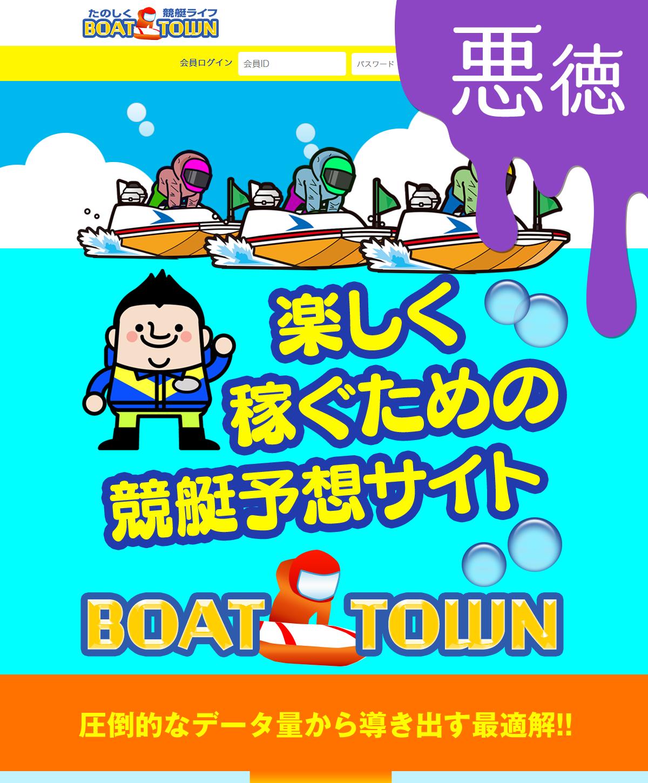 悪徳 ボートタウン(BOATTOWN) 競艇予想サイトの口コミ検証や無料情報の予想結果も公開中