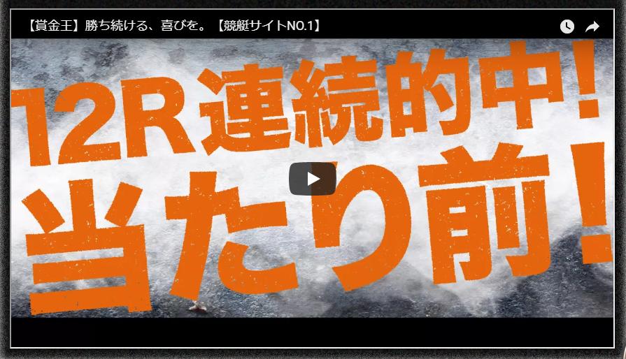 悪徳 賞金王 競艇予想サイトの口コミ検証や無料情報の予想結果も公開中 12R連続的中!当たり前!