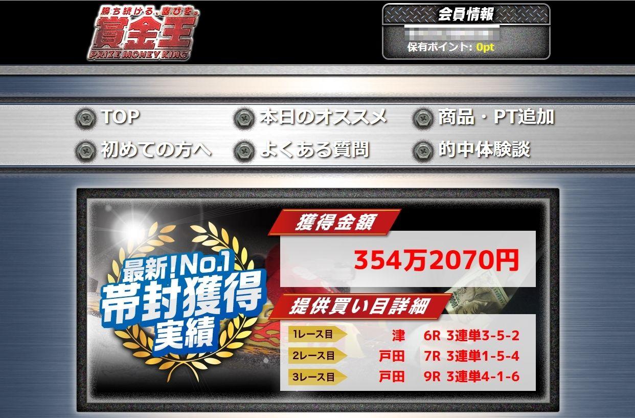 悪徳 賞金王 競艇予想サイトの口コミ検証や無料情報の予想結果も公開中 会員ページ
