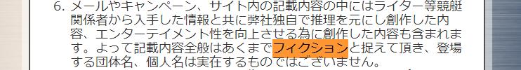 悪徳 賞金王 競艇予想サイトの口コミ検証や無料情報の予想結果も公開中 利用規約
