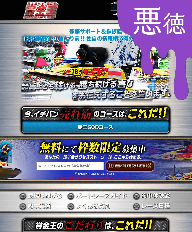 悪徳 賞金王 競艇予想サイトの口コミ検証や無料情報の予想結果も公開中