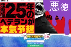 悪徳 競艇ライフ 競艇予想サイトの口コミ検証や無料情報の予想結果も公開中