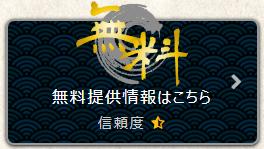 悪徳 舟王 競艇予想サイトの口コミ検証や無料情報の予想結果も公開中 無料情報の☆は0.5