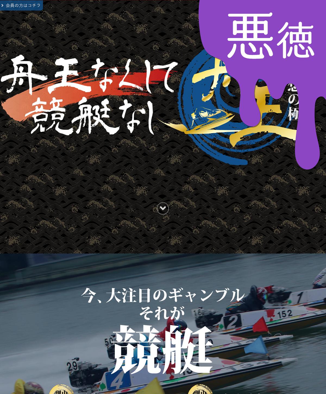 悪徳 舟王 競艇予想サイトの口コミ検証や無料情報の予想結果も公開中
