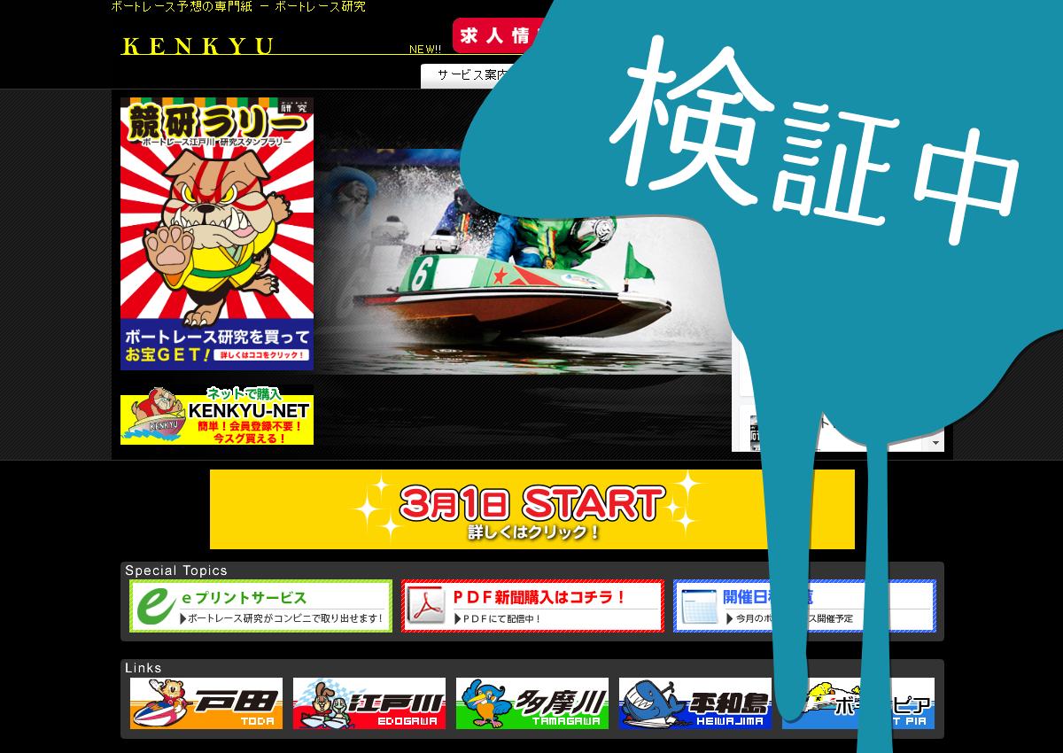 【検証中 ボートレース研究】競艇予想サイトの中でも優良サイトなのか、詐欺レベルの悪徳サイトかを口コミなどからも検証