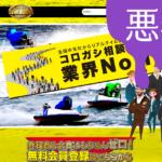 悪徳 行列のできる競艇相談所 競艇予想サイトの口コミ検証や無料情報の予想結果も公開中|