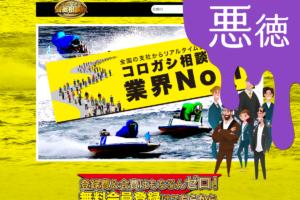 悪徳 行列のできる競艇相談所 競艇予想サイトの口コミ検証や無料情報の予想結果も公開中