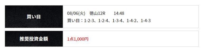 優良 競艇LINER(ライナー) 口コミ検証や無料情報の予想結果も公開中 無料情報8月6日 徳山12R