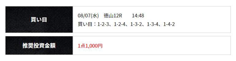 優良 競艇LINER(ライナー) 口コミ検証や無料情報の予想結果も公開中 無料情報8月7日 徳山12R