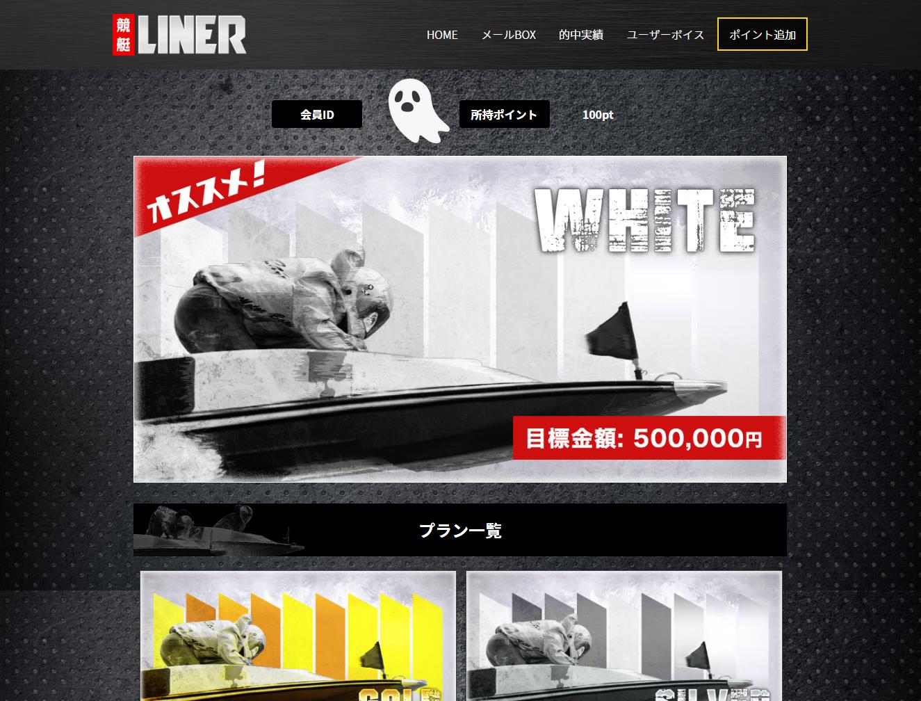 優良 競艇LINER(ライナー) 口コミ検証や無料情報の予想結果も公開中 会員ページTOP