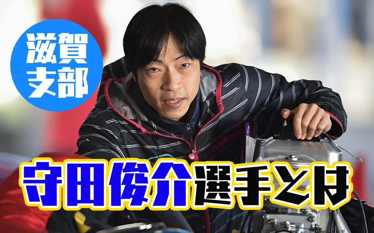 【競艇選手】滋賀支部の守田俊介選手選手について。24場制覇、寄付金額が凄い!ボートレーサー
