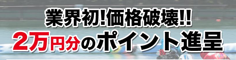 悪徳 競艇新世界(シン・セカイ) 競艇予想サイトの口コミ検証や無料情報の予想結果も公開中 登録で2万円分のポイントプレゼント