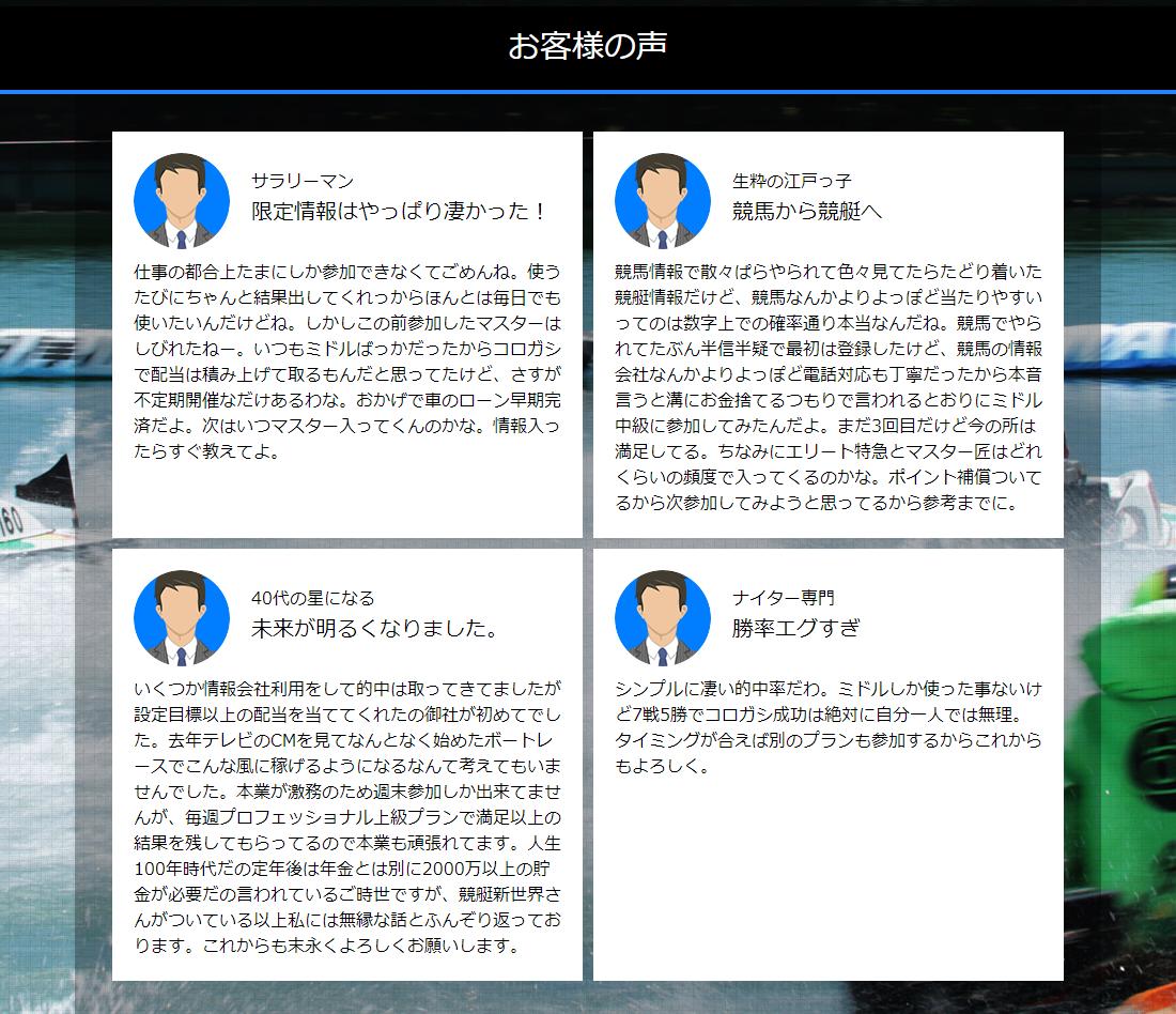 悪徳 競艇新世界(シン・セカイ) 競艇予想サイトの口コミ検証や無料情報の予想結果も公開中 感謝の声は4つしかない