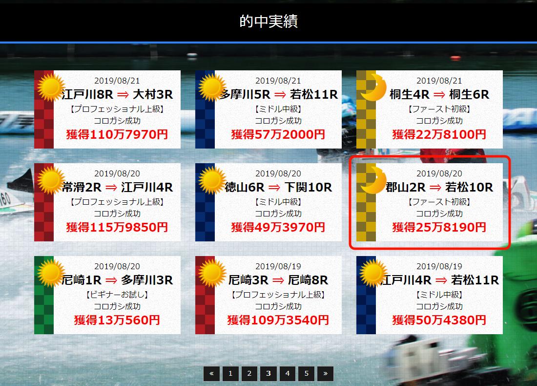 悪徳 競艇新世界(シン・セカイ) 競艇予想サイトの口コミ検証や無料情報の予想結果も公開中 競艇サイトなのに「郡山」の名が。