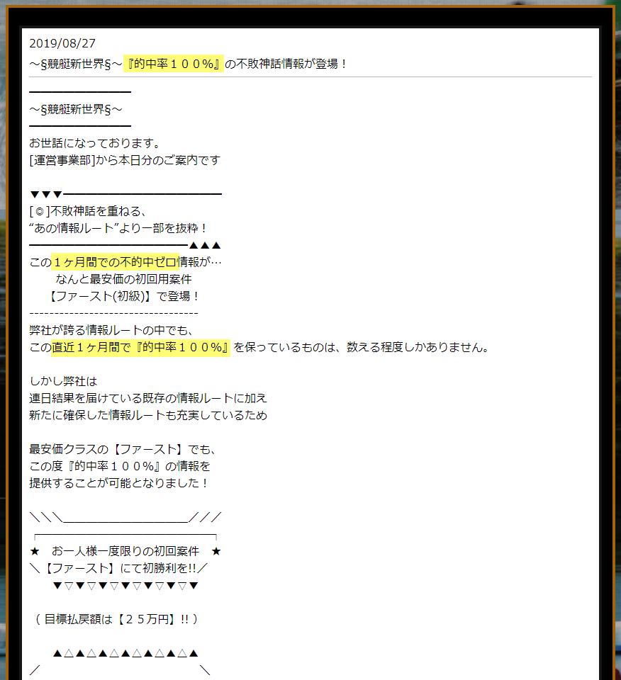 悪徳 競艇新世界(シン・セカイ) 競艇予想サイトの口コミ検証や無料情報の予想結果も公開中 メール内に『的中率100%』