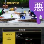 悪徳 SG競艇投資会 競艇予想サイトの口コミ検証や無料情報の予想結果も公開中|
