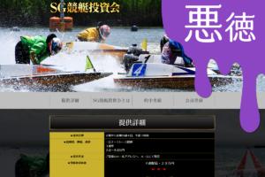 悪徳 SG競艇投資会 競艇予想サイトの口コミ検証や無料情報の予想結果も公開中| 競艇で彼氏がクズ化したから悪徳競艇予想サイトを沈めたい女のブログ