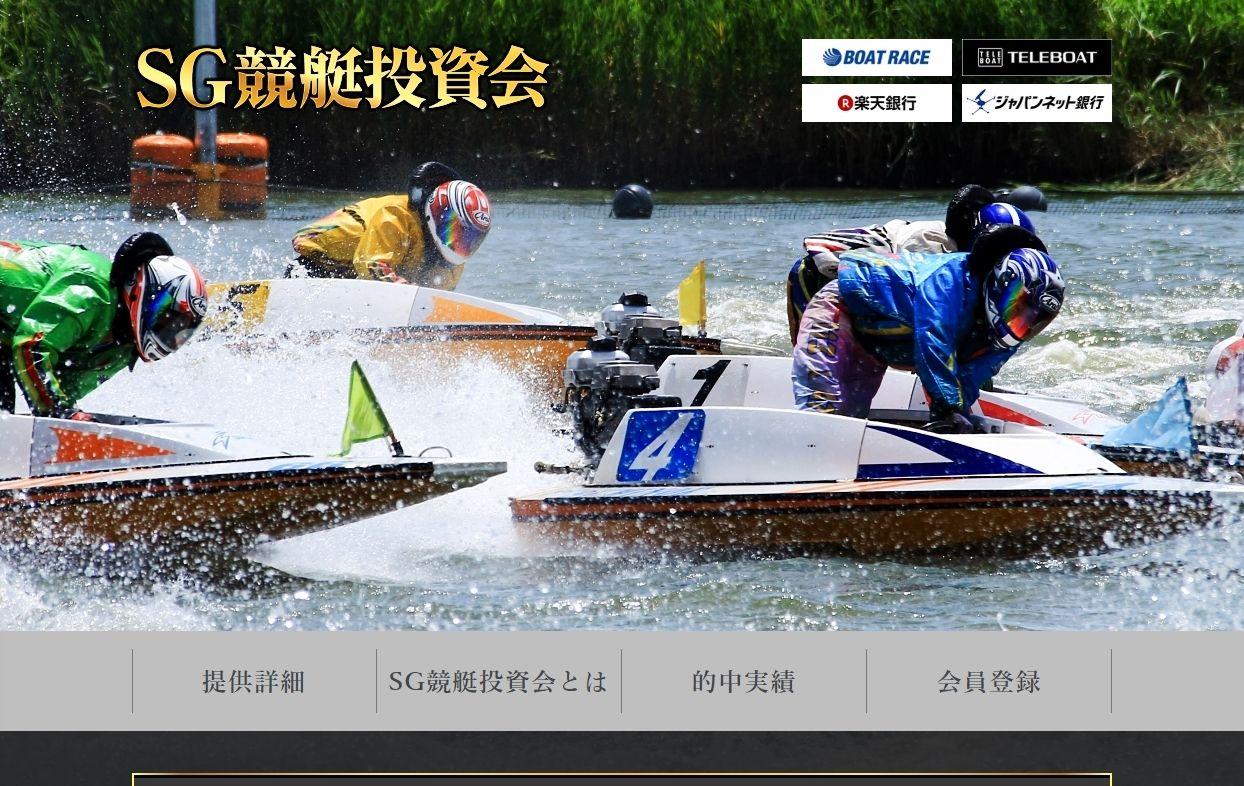 悪徳 SG競艇投資会 競艇予想サイトの口コミ検証や無料情報の予想結果も公開中 非会員ページ