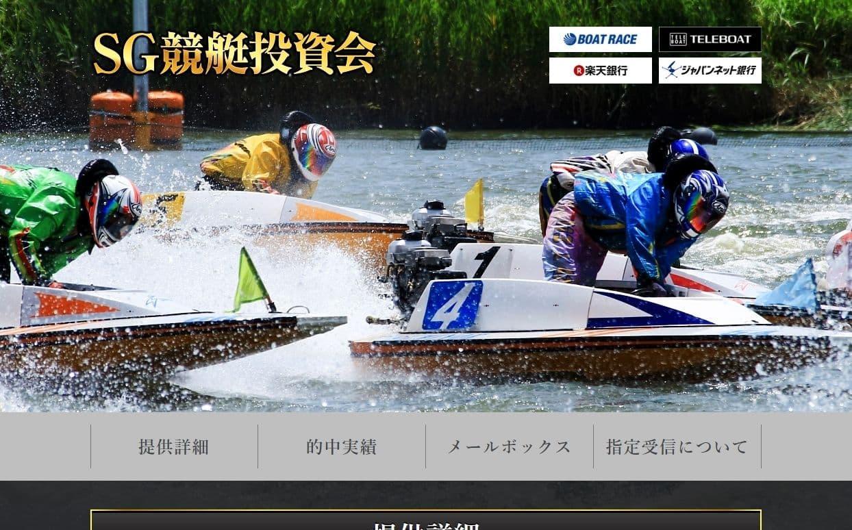 悪徳 SG競艇投資会 競艇予想サイトの口コミ検証や無料情報の予想結果も公開中 非会員と見せかけて会員ページ