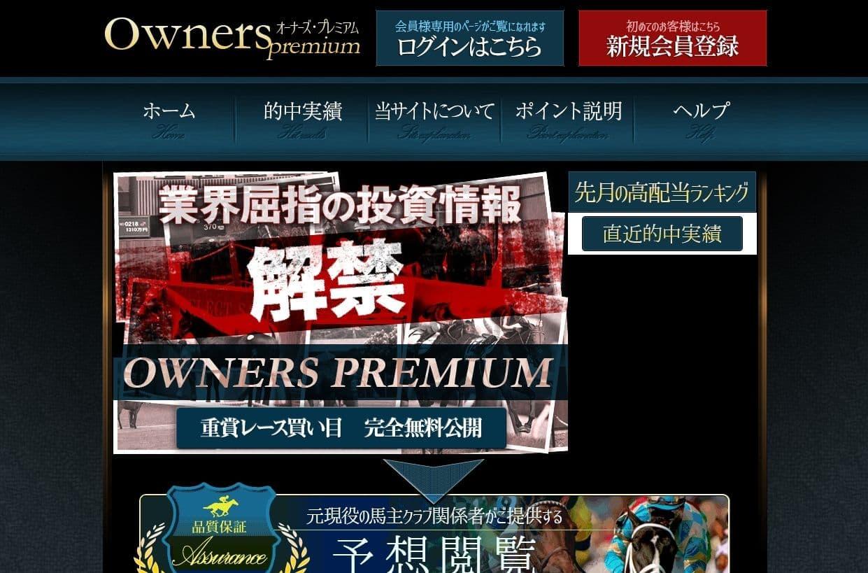 悪徳 SG競艇投資会 競艇予想サイトの口コミ検証や無料情報の予想結果も公開中 オーナーズ・プレミアムの非会員ページ