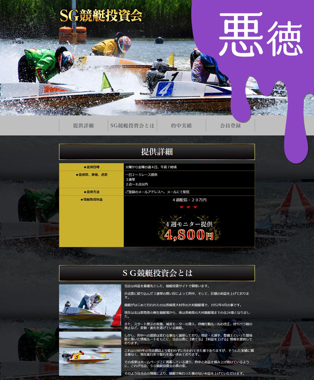悪徳 SG競艇投資会 競艇予想サイトの口コミ検証や無料情報の予想結果も公開中