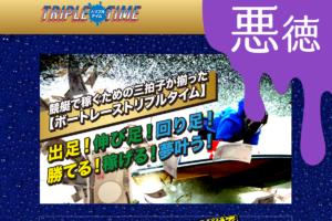 悪徳 トリプルタイム(TRIPLE TIME) 競艇予想サイトの口コミ検証や無料情報の予想結果も公開中