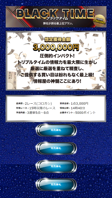 悪徳 トリプルタイム(TRIPLE TIME) 50万円もするブラックタイムが売り切れ